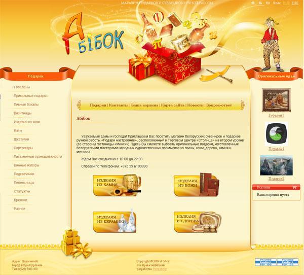Магазин подарков и сувениров «Абибок»
