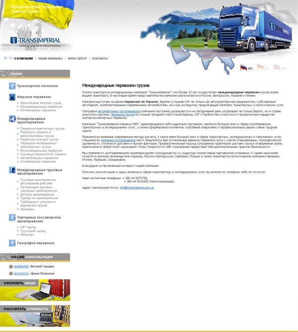 Украинский ф-л компании «Трансимпериал»