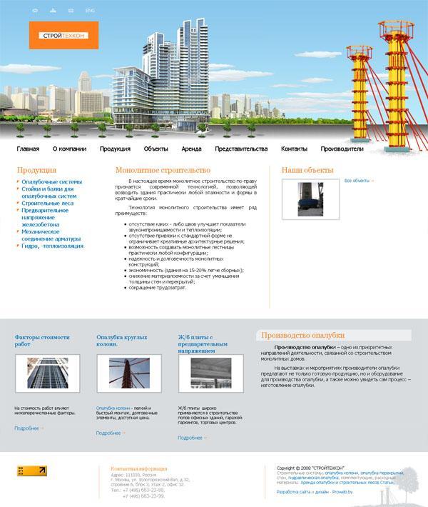 Сайт строительной компании «СтройТехКон»