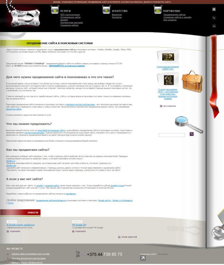 Промо-сайт по поисковому продвижению