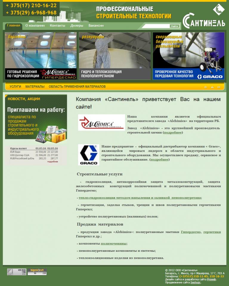 """Сайт компании """"Сантинель"""""""