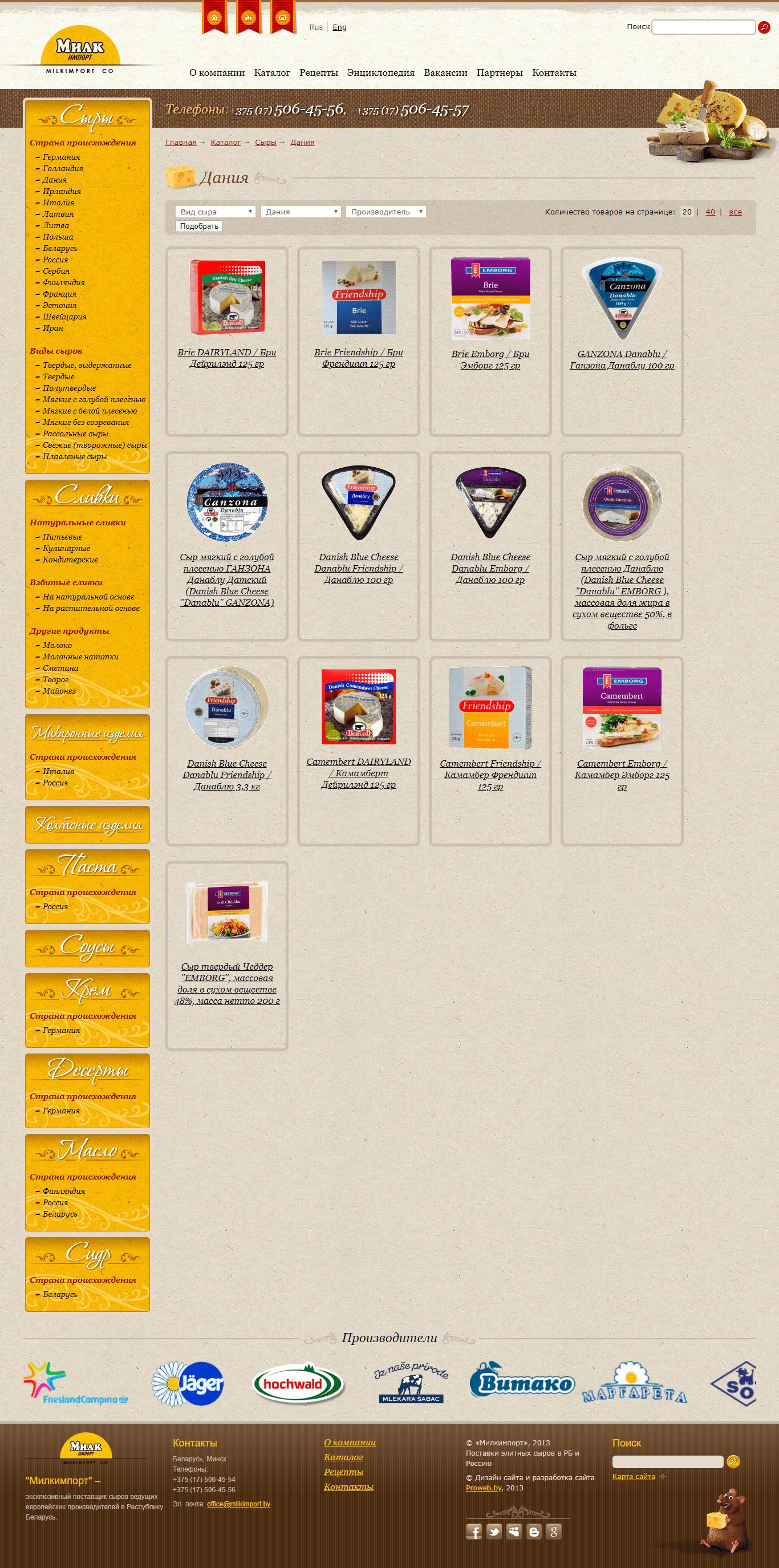 Сайт группы компаний «Милкимпорт»