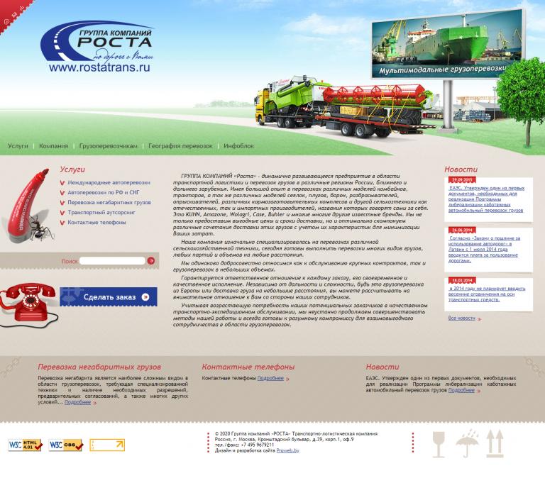 Корпоративный сайт компании «Роста»