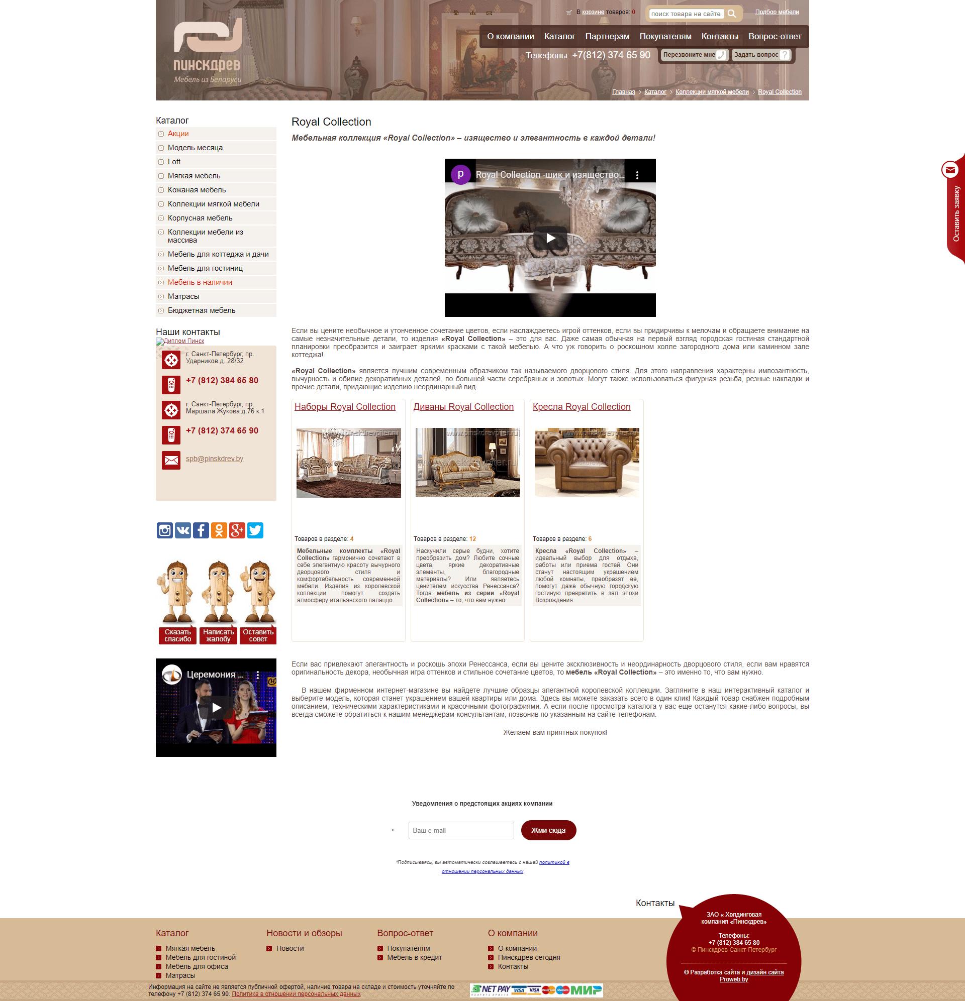 Интернет-магазин  ООО «Пинскдрев-Санкт-Петербург»